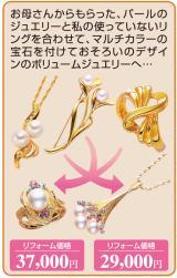 お母さんからもらった、パールのジュエリーと私の使っていないリングを合わせて、マルチカラーの宝石を付けておそろいのデザインのボリュームジュエリーへ・・・。